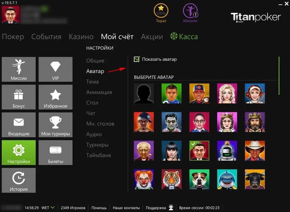Titan Poker оформление